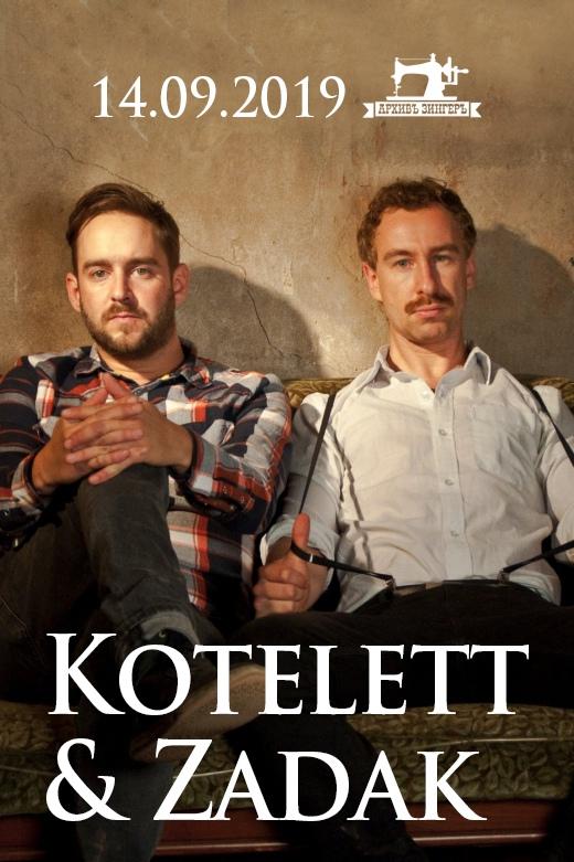 Kotelett & Zadak 14 сентября ночной клуб Zinger (systemfest.org)