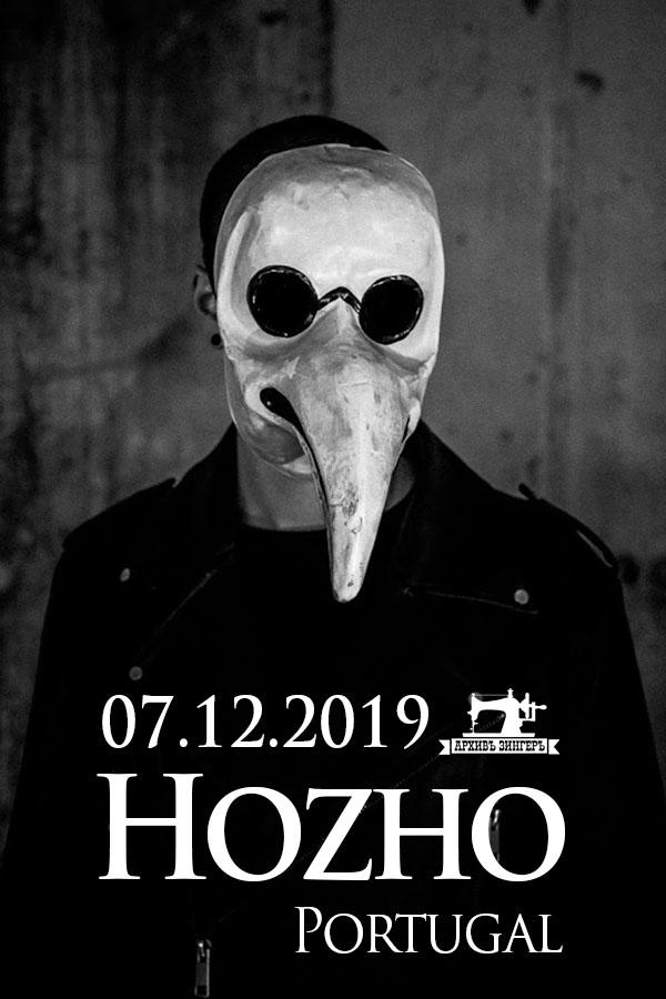 7 декабря Hozho СПБ ночной клуб Zinger