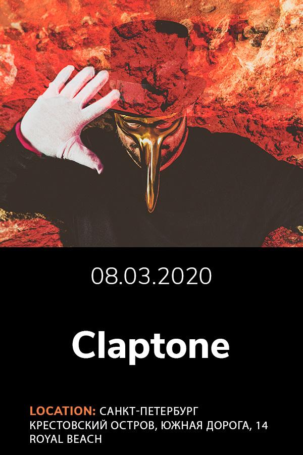 Claptone СПБ 8 марта купить билет