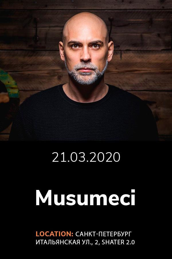 Musumesi СПБ 21 марта купить билеты